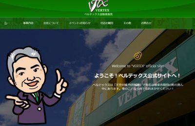 公式サイト、リニューアルオープン!