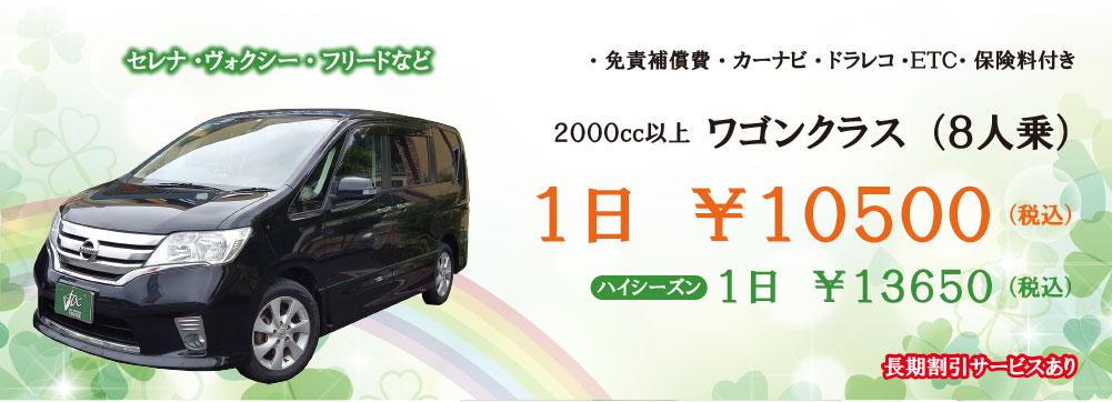 レンタカー8人乗