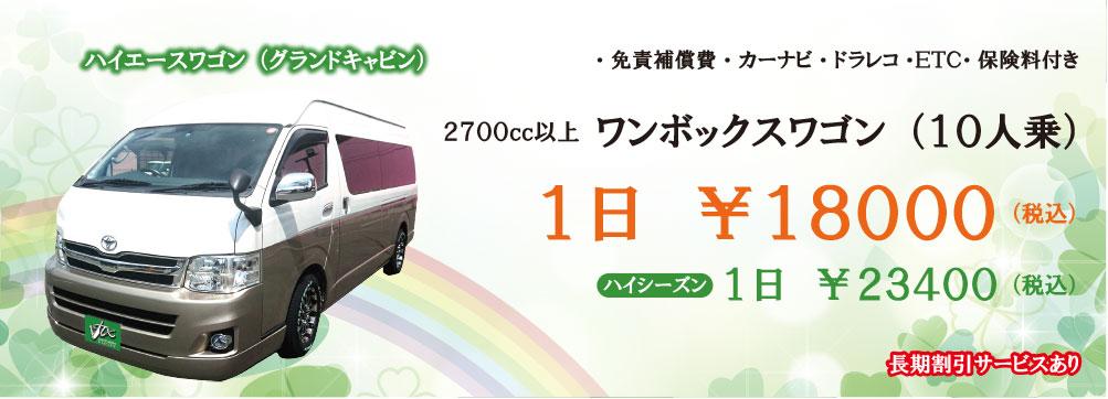 レンタカーワンボックス10人乗