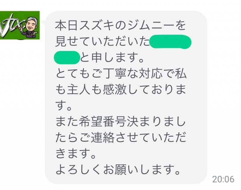 お客様からのラインメッセージ