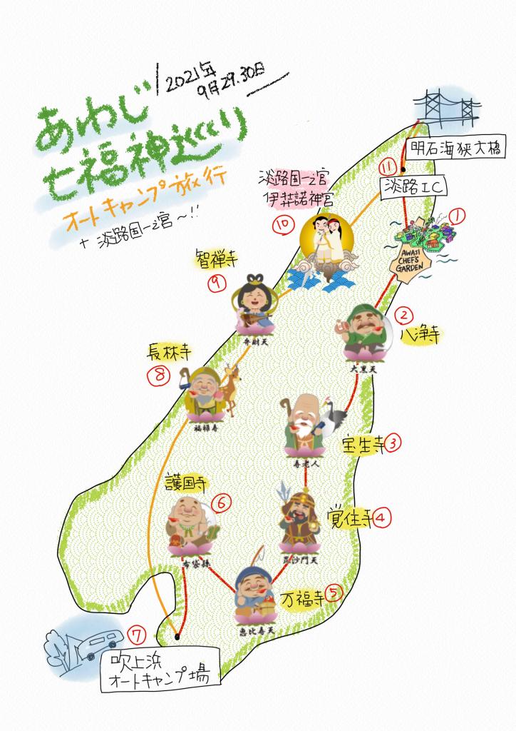 淡路島七福神巡りオートキャンプ車中1泊